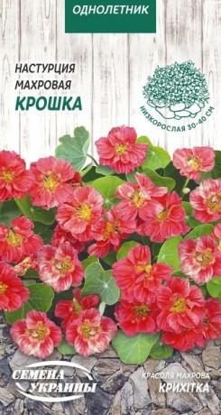 Семена Настурция махровая Крошка, 1 г, ТМ Семена Украины