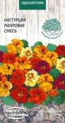 Семена Настурция махровая смесь, 1 г, ТМ Семена Украины