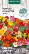 Семена Настурция низкорослая смесь, 1 г, ТМ Семена Украины