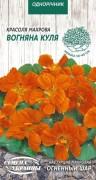 Семена Настурция Огненный шар, 1 г, ТМ Семена Украины
