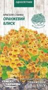 Семена Настурция Оранжевый блеск, 1 г, ТМ Семена Украины
