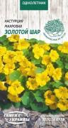 Семена Настурция Золотой шар, 1 г, ТМ Семена Украины