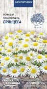 Семена Ромашка низк. Принцесса, 0,25 г, ТМ Семена Украины