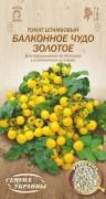 Семена Томата Балконное чудо золотое, 0,1 г, ТМ Семена Украины