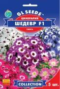 Семена Цинерария цветущая Шедевр F1 смесь, 5 шт, ТМ GL Seeds