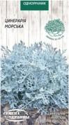 Семена Цинерария морская, 0,1 г, ТМ Семена Украины