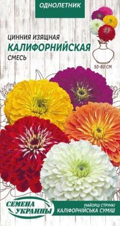 Семена Цинния Калифорнийская смесь, 0,5 г, ТМ Семена Украины