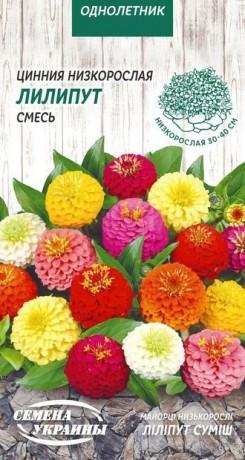 Семена Цинния низкорослая Лилипут, 0,5 г, ТМ Семена Украины