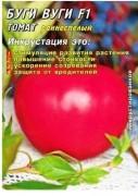 Семена Томата Буги-вуги F1, 20 шт., Инкрустированные семена, ТМ Гелиос