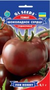 Семена Томата Шоколадное сердце, 0.1, ТМ GL Seeds, НОВИНКА