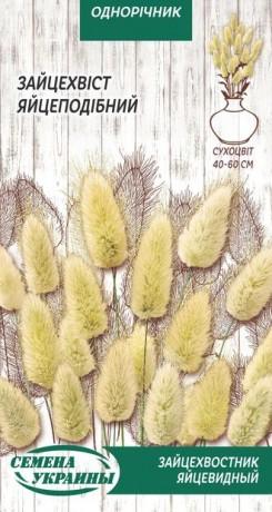Семена Зайцехвостник Яйцевидный, 0,2 г, ТМ Семена Украины