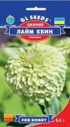 Семена Цинния Лайм Квин, 0.5 г, ТМ GL Seeds, НОВИНКА