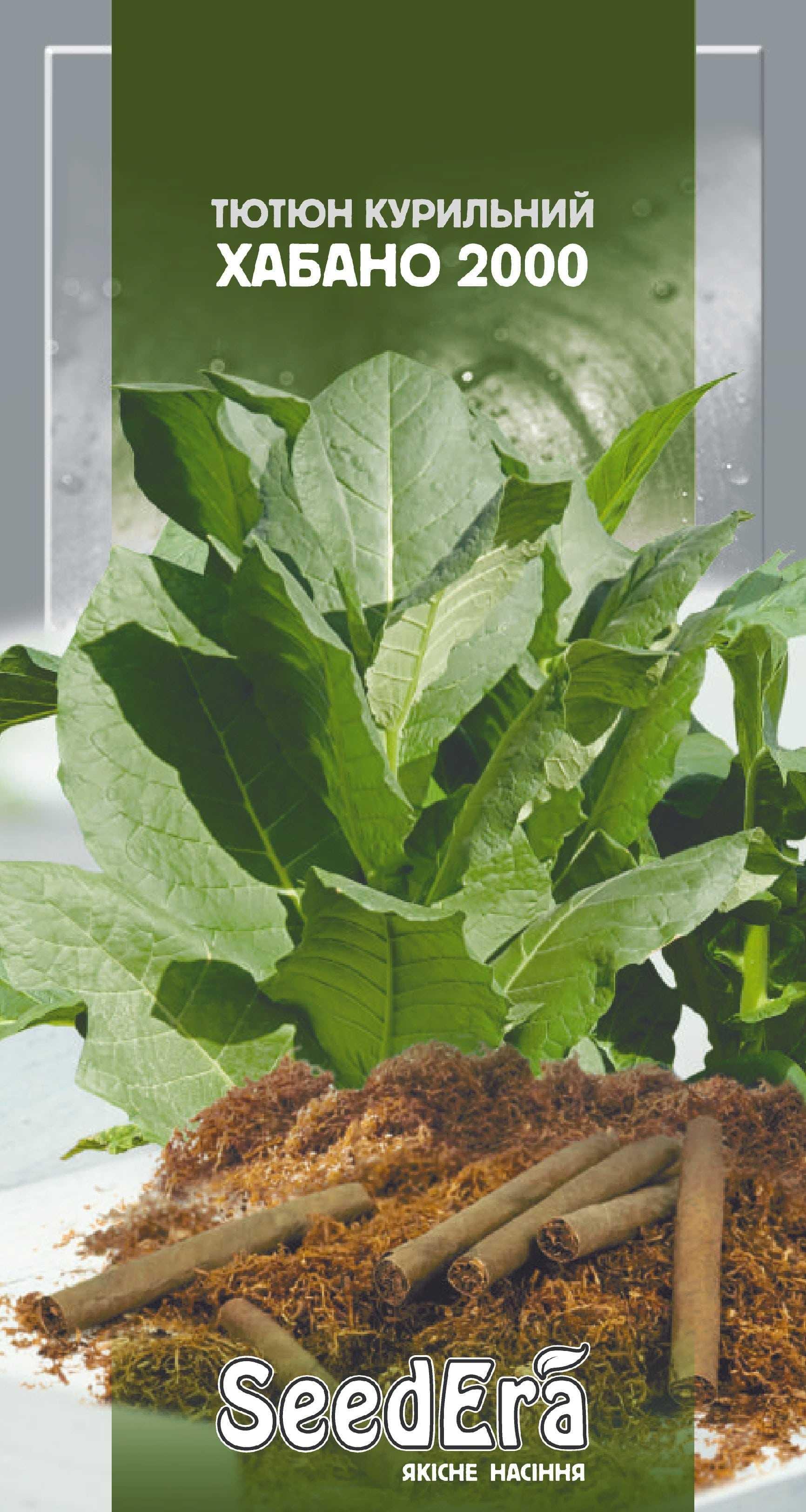 Семена Табак курительный Хабано 2000, 0.05 г, ТМ SeedEra