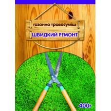 Семена Травы газонной Быстрый ремонт, 400 г