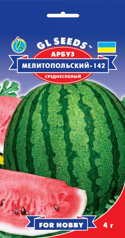 Семена Арбуза Мелитопольский, 4 г, ТМ GL Seeds