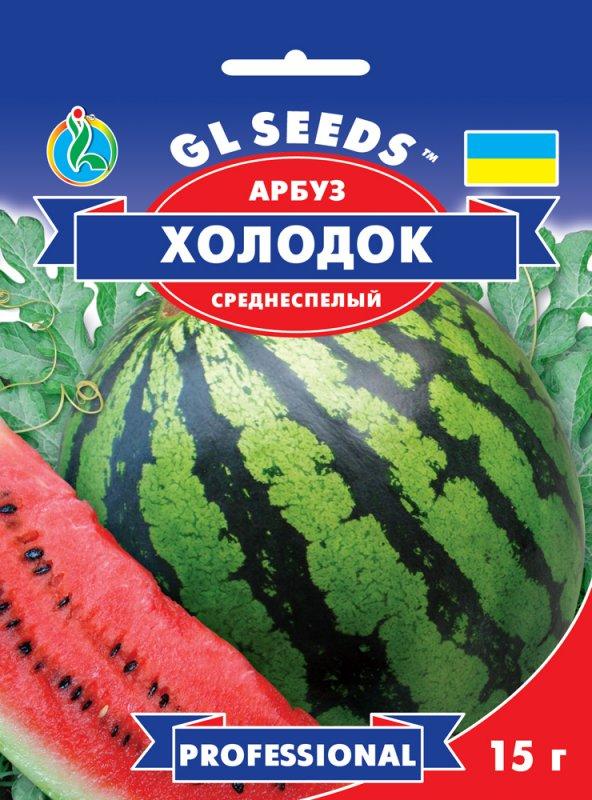 Семена Арбуза Холодок, 15 г, ТМ GL Seeds