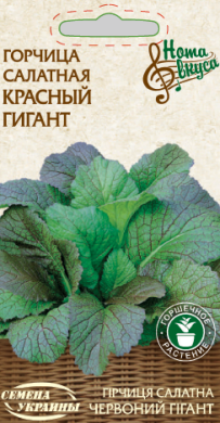 Семена Горчица салатная Красный Гигант, 0.5 г, ТМ Семена Украины