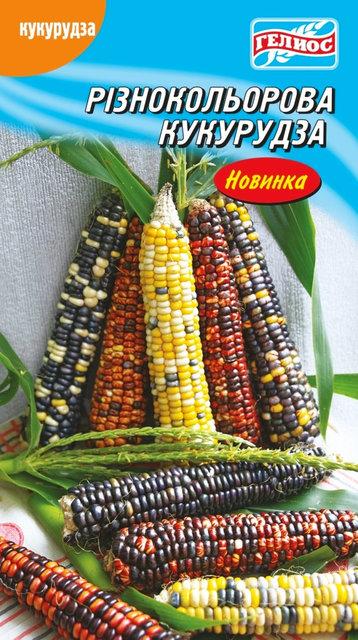 Семена Кукурузы Разноцветная, 20 шт., ТМ Гелиос