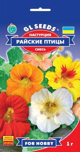 Семена Настурция Райские птицы, 1 г, ТМ GL Seeds