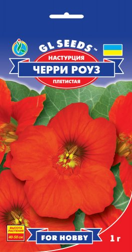 Семена Настурция Черри Роуз, 1 г, ТМ GL Seeds
