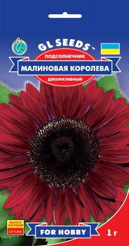 Семена Подсолнечник Малиновая Королева, 1 г