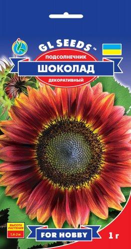 Семена Подсолнечник Шоколад, 1 г