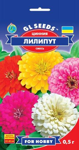 Семена Цинния Лилипут, 0.5 г, GL Seeds
