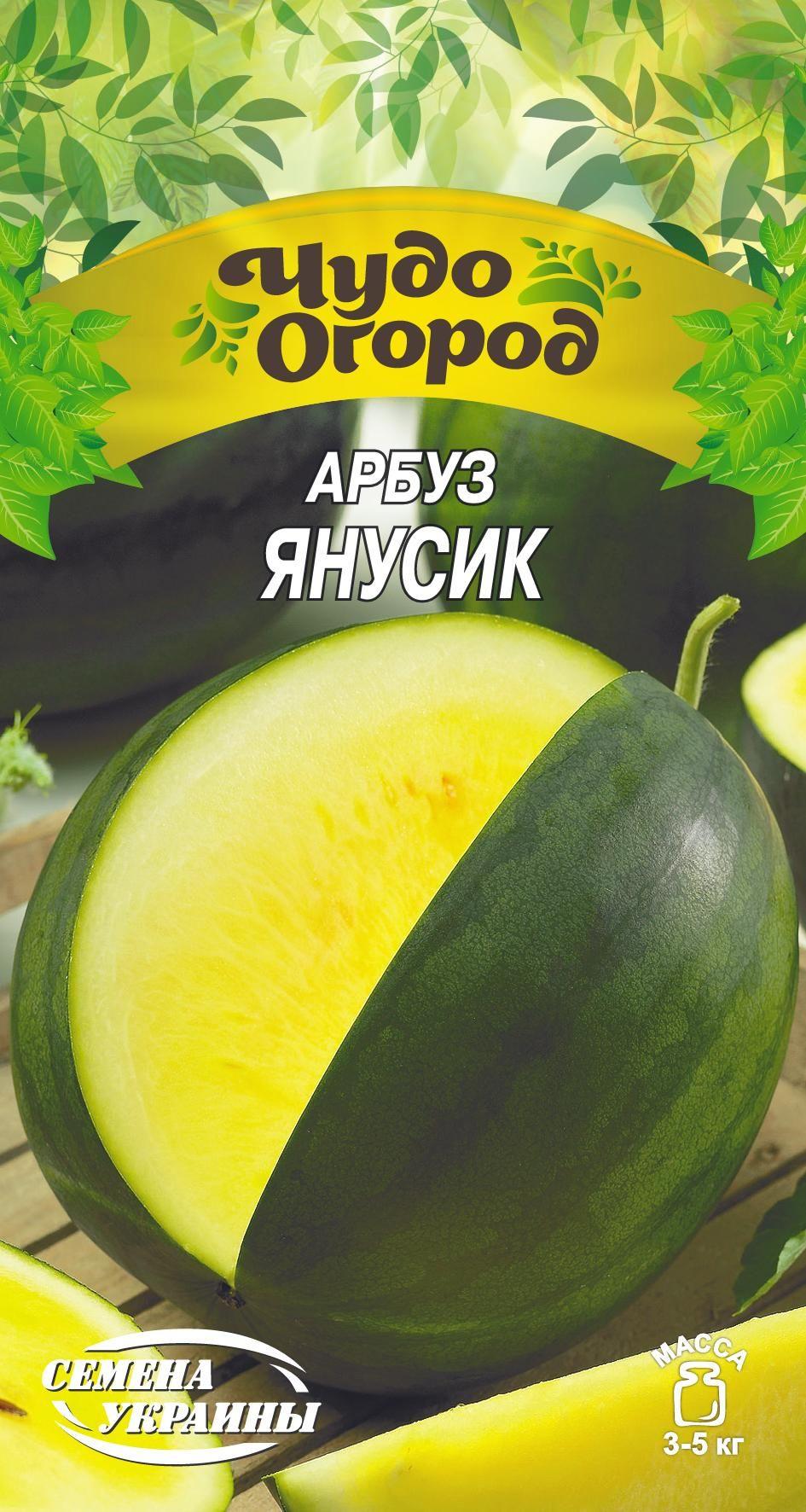 Семена Арбуза Янусик, 1 г, ТМ Семена Украины