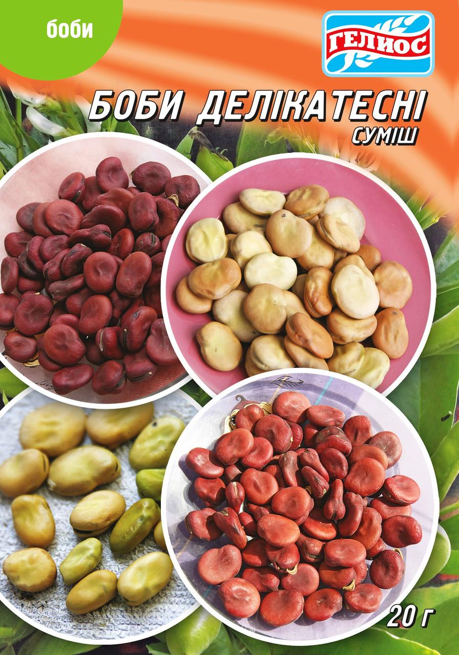Семена Бобов овощных Смесь 3 сортов, 20 г, ТМ Гелиос