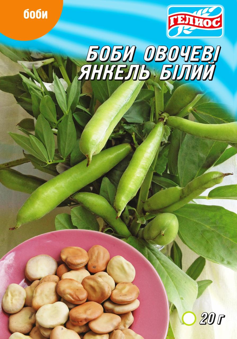 Семена Бобов овощных Янкель, 20 г, ТМ Гелиос