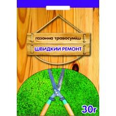 Семена Травы газонной Быстрый ремонт, 30 г