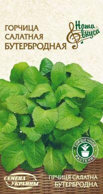 Семена Горчица салатная Бутербродная, 0.5 г, ТМ Семена Украины