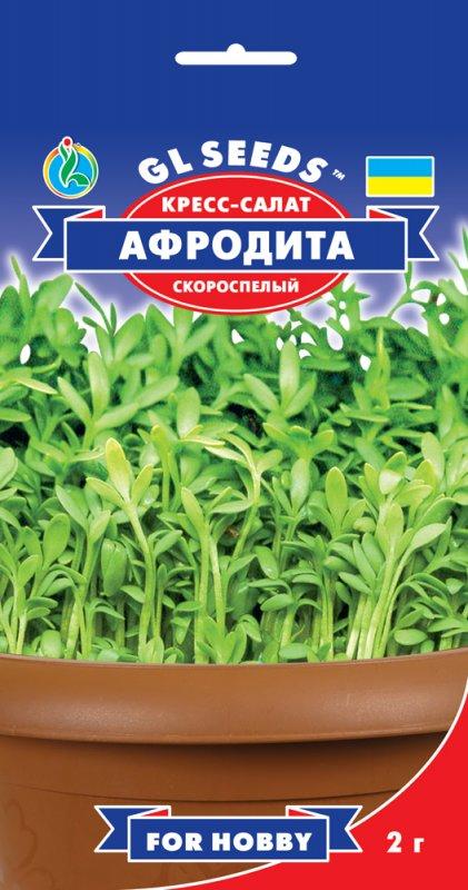 Семена Кресс-салат Афродита, 2 г, ТМ GL Seeds