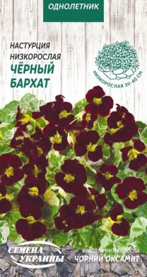 Семена Настурция низкорослая Чёрный бархат, 1 г, ТМ Семена Украины