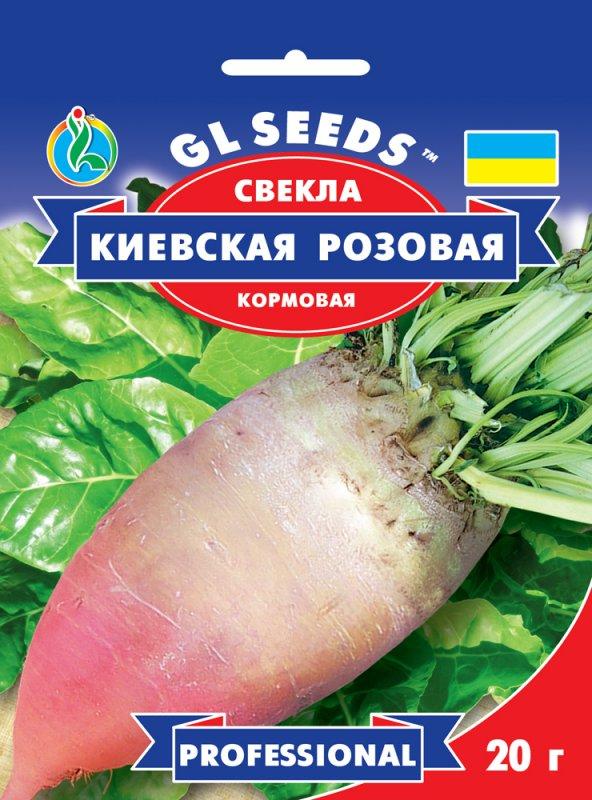 Семена Свеклы кормовой Киевская Розовая, 20 г, ТМ GL Seeds