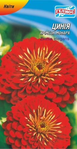 Семена Цинния Кримсон монарх, 30 шт.