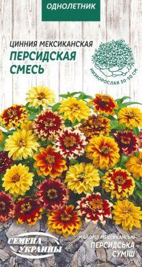 Семена Цинния Персидская смесь, 0.3 г