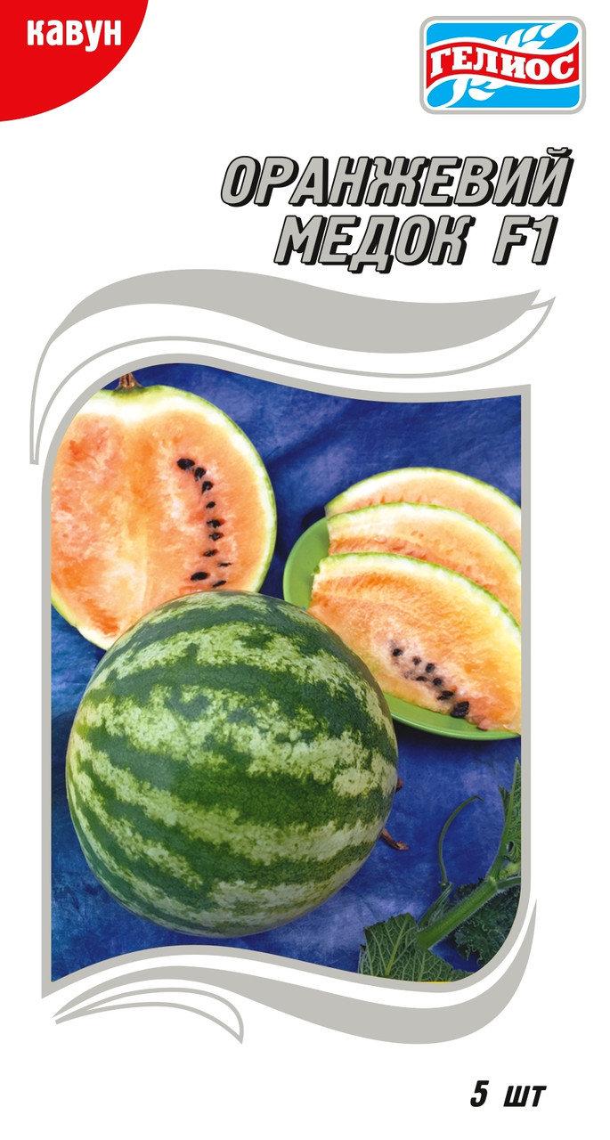 Семена Арбуза Оранжевый медок F1, 5 шт., Dorsing Seeds, США, ТМ Гелиос