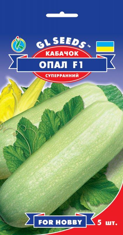 Семена Кабачка цуккини Опал F1, 5 шт., ТМ GL Seeds