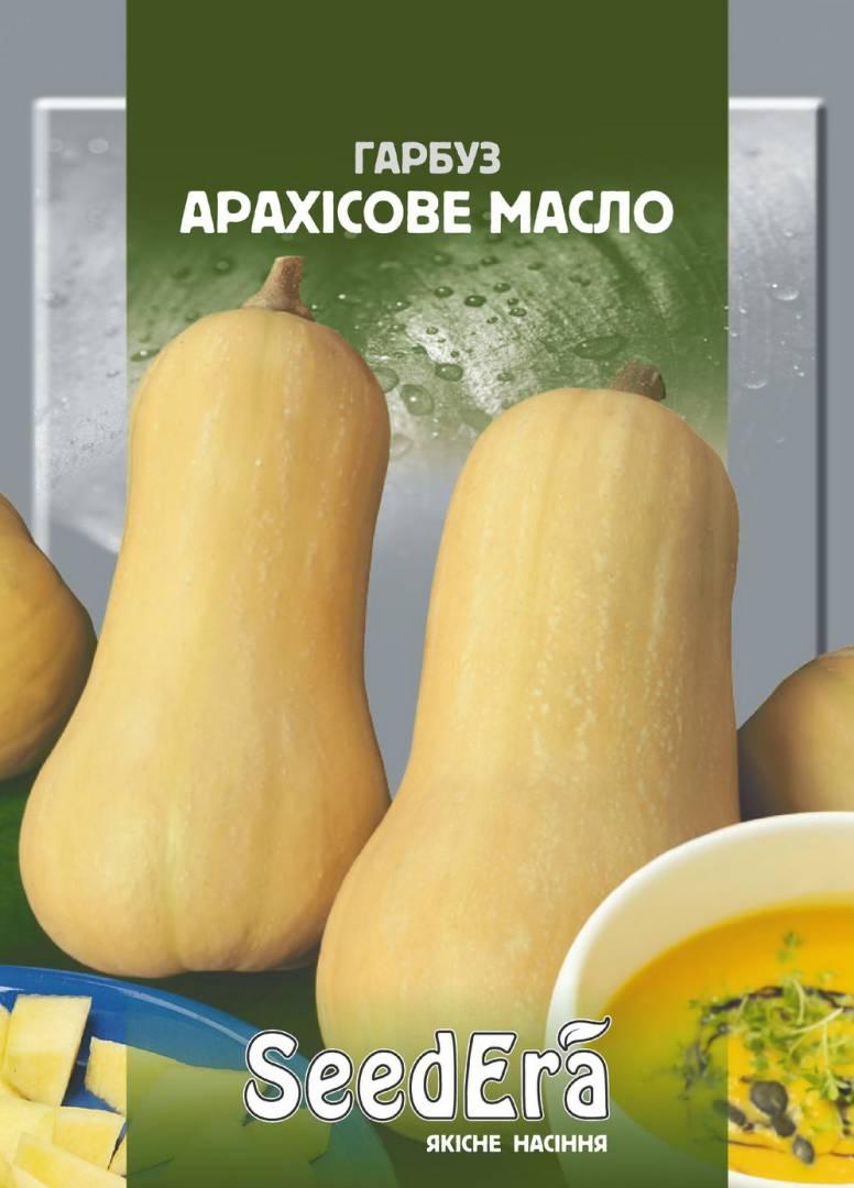 Семена Тыквы Арахисовое масло, 2 г, ТМ SeedEra