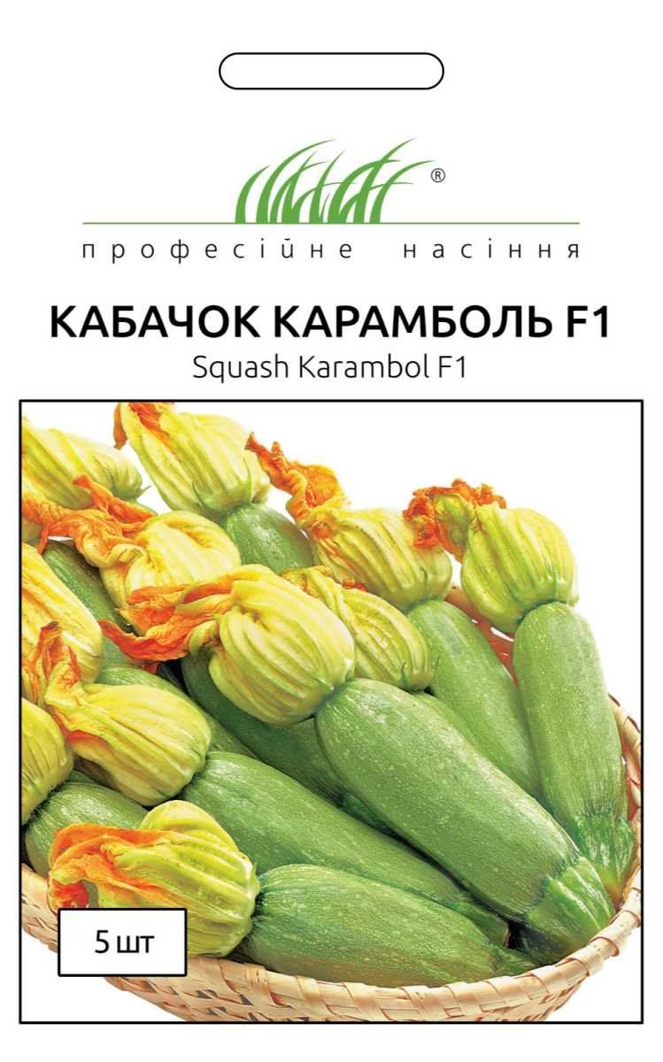 Семена Кабачка Карамболь F1, 5 шт, United Genetics, Італія, ТМ Професійне насіння